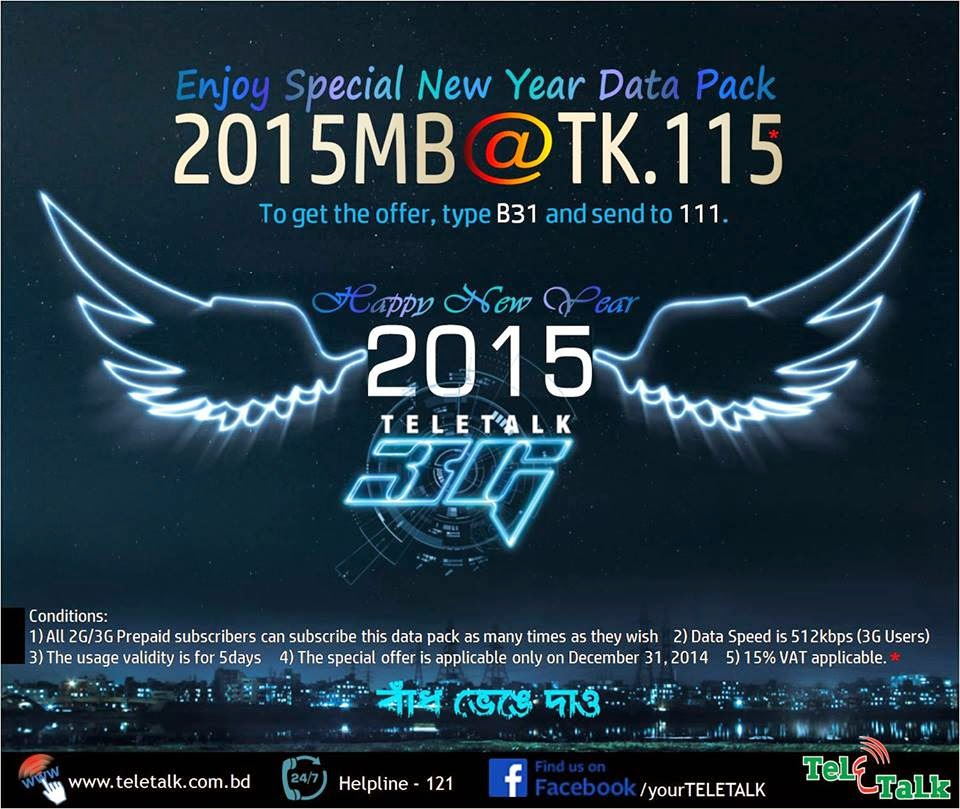 Teletalk-3G-2015MB-5Days-115Tk-only-at-31-Dec-2014