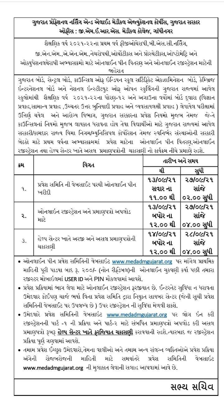 Gujarat Nursing Admission 2021 - Gujarat ANM And GNM Admission 2021