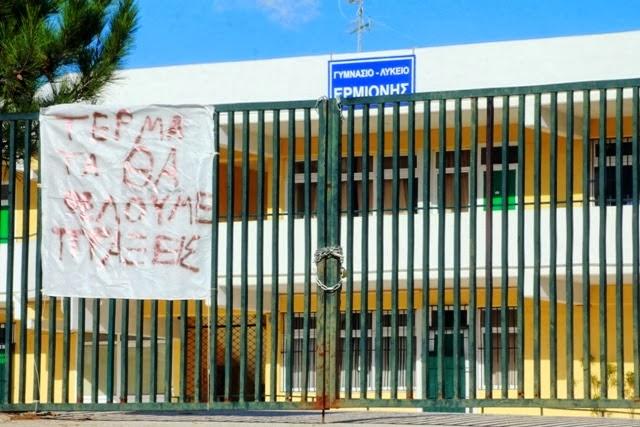 """""""Η αντίδραση στον παραγκωνισμό"""" με κατάληψη από μαθητές και μαθήτριες στο Γενικό Λύκειο Ερμιόνης"""