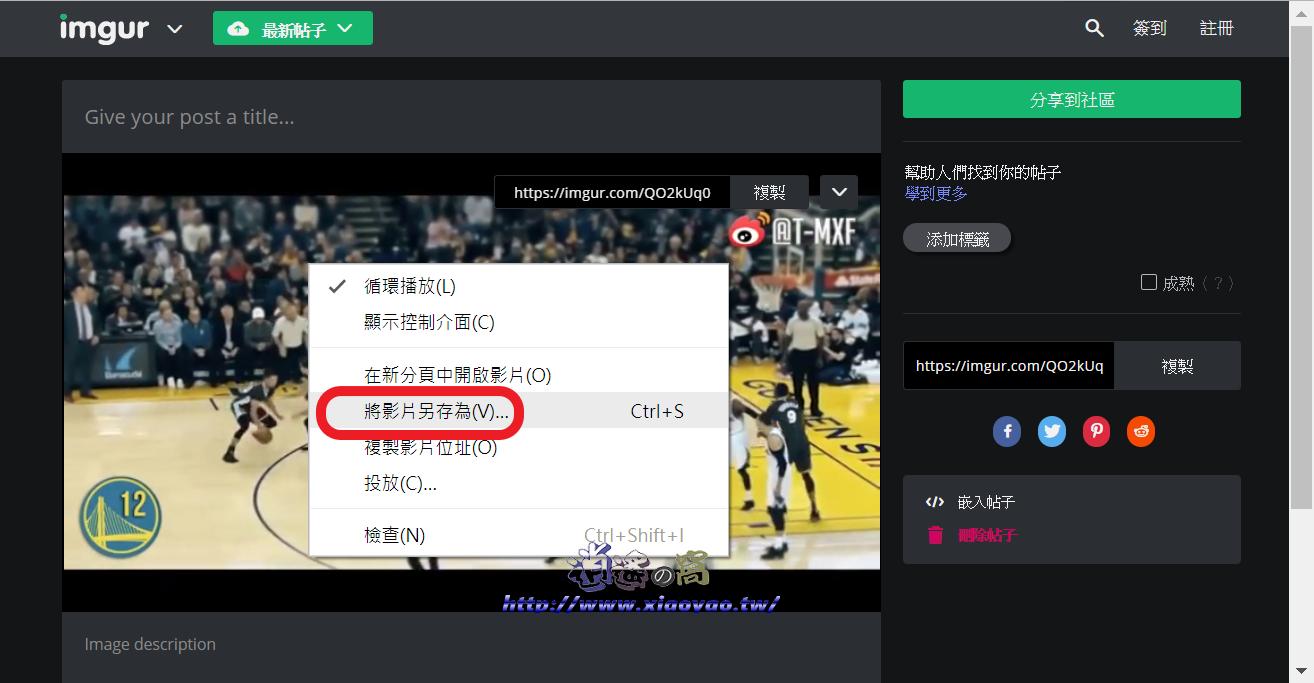 Imgur Video to GIF 網路影片轉成 GIF 圖片