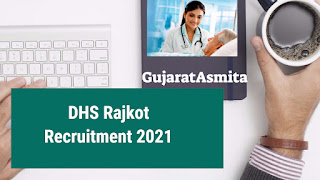 DHS Rajkot Recruitment 2021 For Pharmacist And Staff Nurse