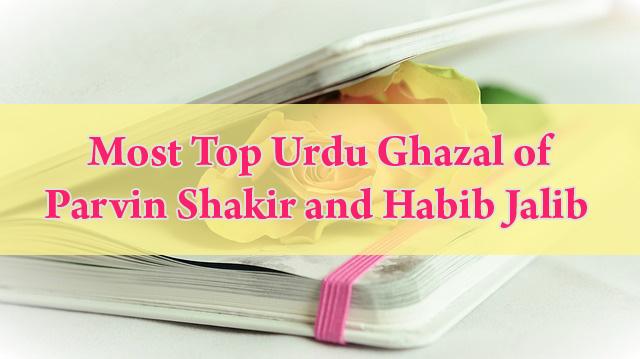 urdu ghazal, love ghazal, sad ghazal, urdu adab, aalmi urdu conference