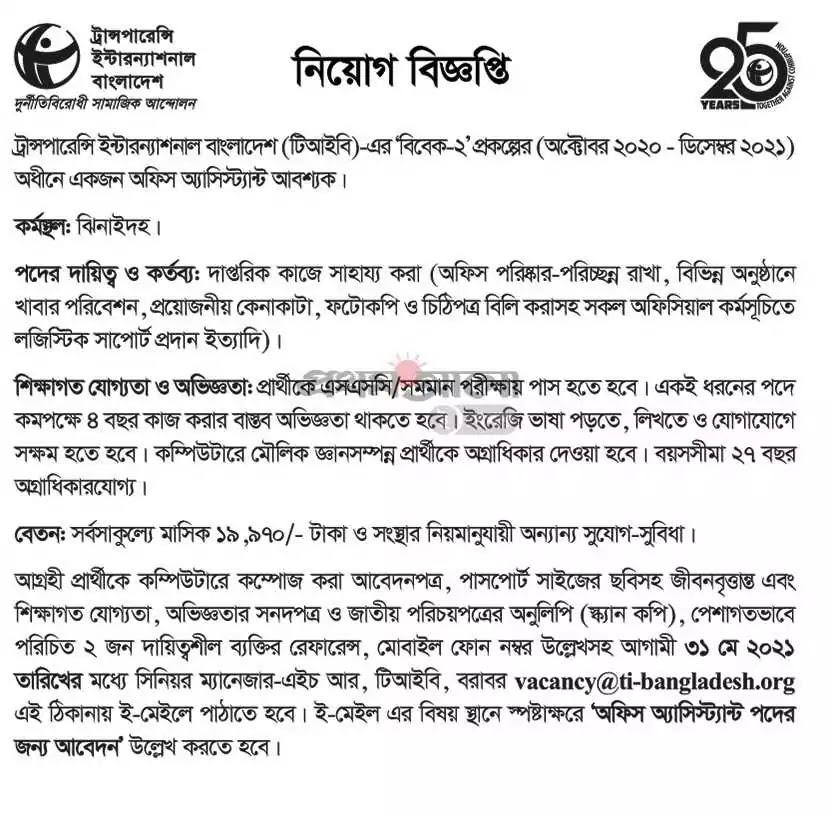 Transparency International Bangladesh - TIB Job Circular 2021