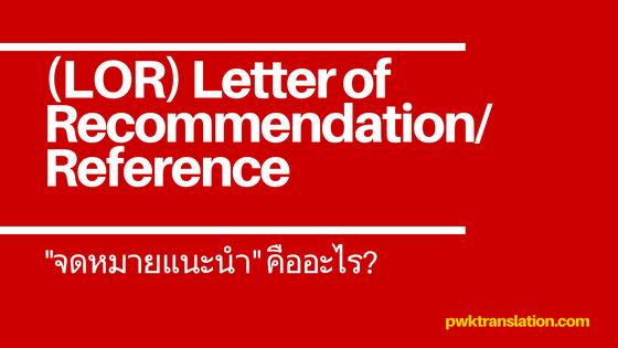 จดหมายแนะนำ LOR Recommendation letter Reference คืออะไร