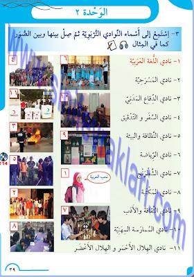 8. Sınıf Arapça Meb Yayınları Ders Kitabı Cevapları Sayfa 39