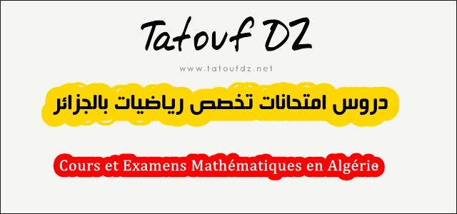 دروس امتحانات تخصص رياضيات بالجزائر: Cours et Examens Mathématiques en Algérie
