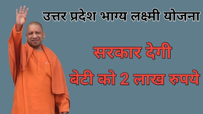 यूपी भाग्यलक्ष्मी योजना 2021 | Uttar Pradesh Bhagya Lakshmi Yojana