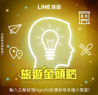 LINE旅遊金頭腦 答案/解答 12/24