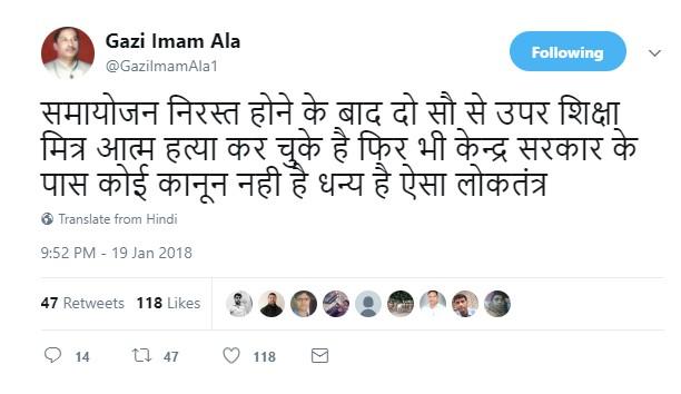 समायोजन निरस्त होने के बाद दो सौ से उपर शिक्षा मित्र आत्म हत्या कर चुके है फिर भी केन्द्र सरकार के पास कोई कानून नही है धन्य है ऐसा लोकतंत्र