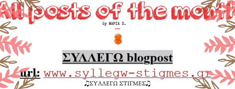 🌻Καλώς όρισες Μάιε Μου!🌻 & ✎All posts of the month #50 ➙  Ιανουάριος - Απρίλιος 2020