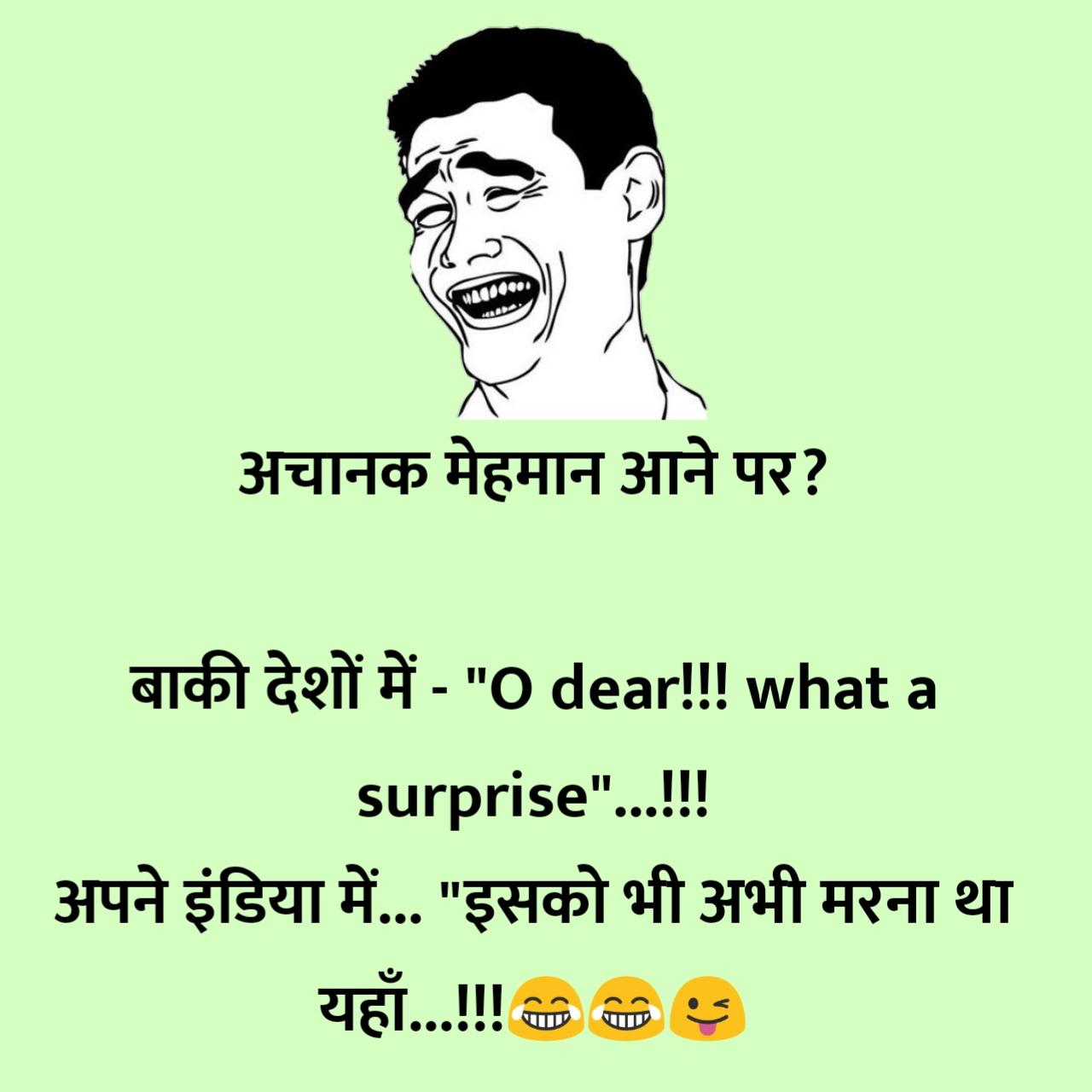 Funny SMS in Hindi shayari