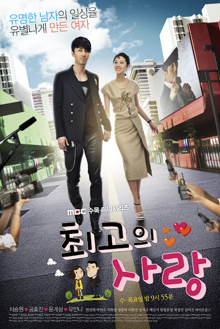 dorama the greatest love