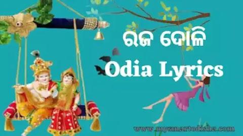 Odia Raja Song Banaste Dakila Gaja Lyrics in Odia