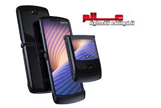 موتورولا رازر Motorola Razr 5G