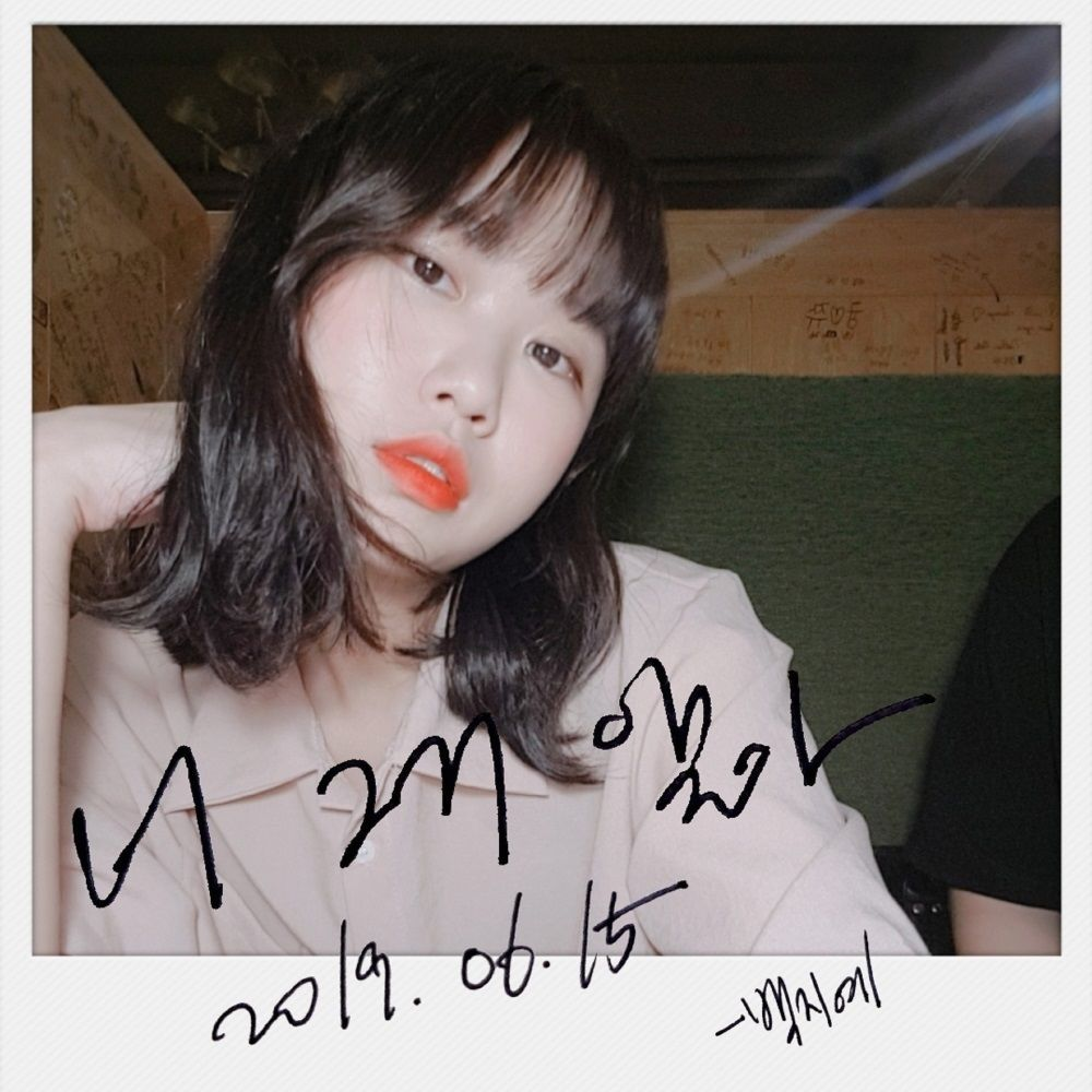 Baek Ji Ye – Do You Know That? – Single