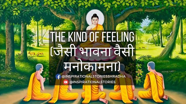 Inspirational Stories - जैसी भावना वैसी मनोकामना (The kind of feeling)