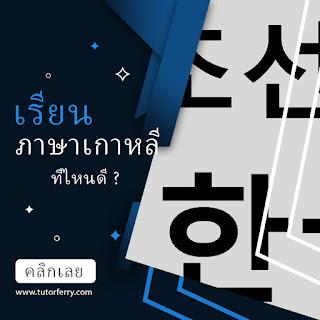 FAQ : เรียนภาษาเกาหลีที่ไหนดี ?