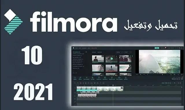 تحميل وتفعيل برنامج Wondershare Filmora 10. اخر اصدار