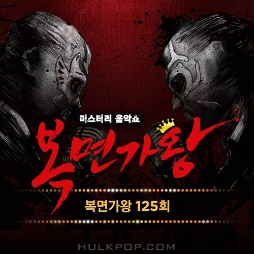 Various Artists – King of Mask Singer Ep.125