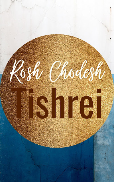 Happy Rosh Chodesh Tishrei Greeting Card | 10 Free Awesome Cards | Happy New Month | Seventh Jewish Month