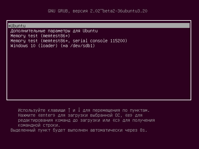 Как сделать загрузку Windows первой в Grub Ubuntu