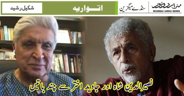 javed-akhtar-naseeruddin-shah