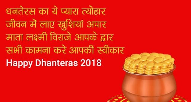 dhanteras 2018 date in india calendar,धनतेरस पूजा 2018,धनतेरस पूजा,धनतेरस मुहूर्त 2018