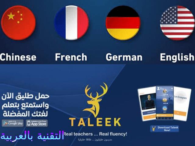 تحميل تطبيق Taleek لتعلم اللغات الأجنبية مجانا 2020,تطبيق taleek لتعلم اللغات,تحميل تطبيق taleek