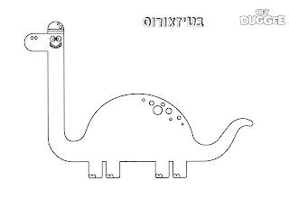דפי צביעה דאגי דינוזאורים
