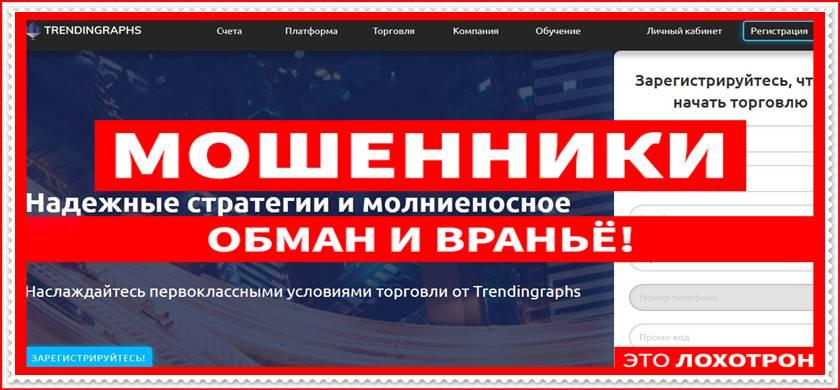 Мошеннический сайт trendingraphs.net – Отзывы? Компания Trendingraphs мошенники! Информация