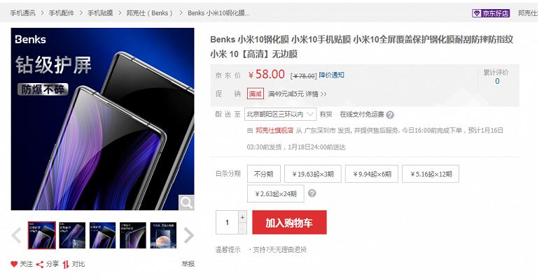 Xiaomi Mi 10: a new render and a tiny embedded camera
