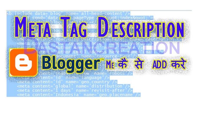 Meta Tag Keywords and description ko kaise add kare blogger Template me
