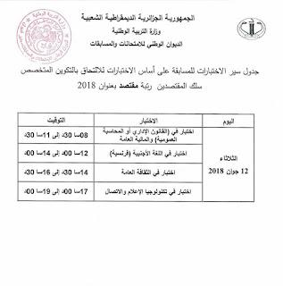 جدول الاختبارات مسابقة توظيف الأساتذة %D8%AA%D9%88%D8%B8%D