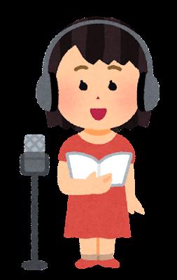 声優の女の子のイラスト(将来の夢)