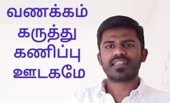 To all tamilnadu pre poll media's