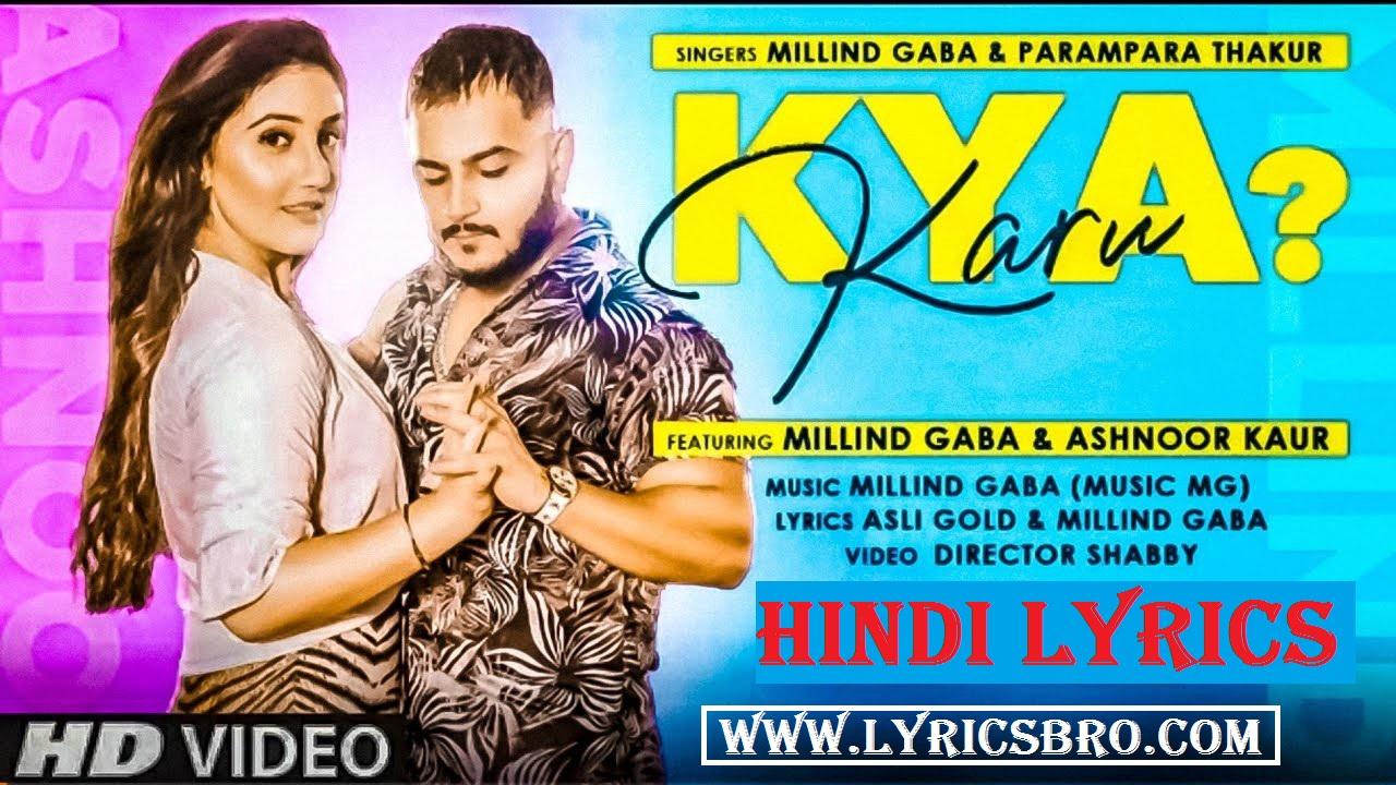 kya-karu-hindi-lyrics-millind-gaba,hindi-lyrics,New-song-2020,