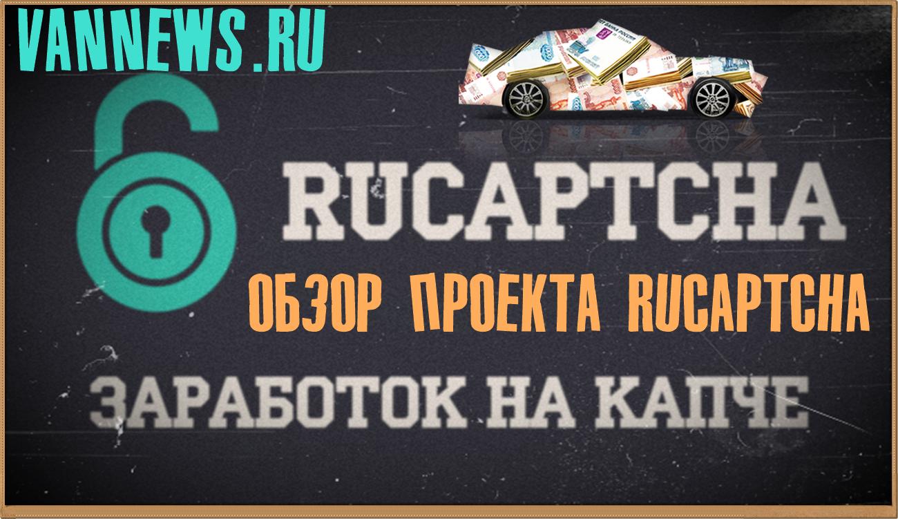 Обзор проекта RuCaptcha