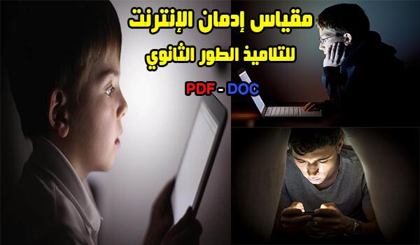 مقياس إدمان الإنترنت لتلاميذ المرحلة الثانوية doc و pdf