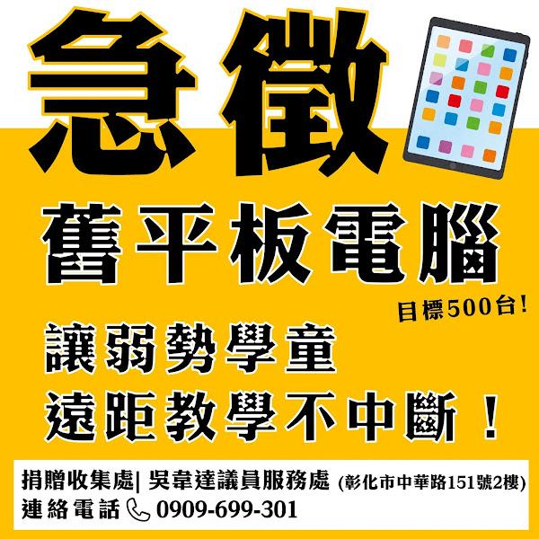 彰化縣議員吳韋達募集舊平板  學童停課學習不中斷