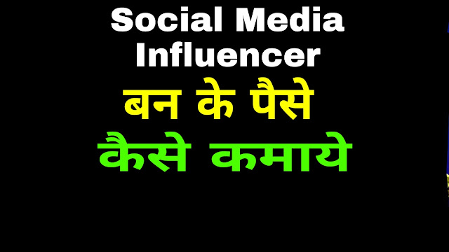 Social Media Influencer ban ke paise kamaye