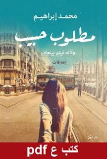 تحميل كتاب مطلوب حبيب pdf محمد إبراهيم