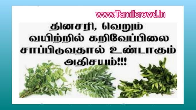 கறிவேப்பிலை உட்கொள்வதால் உண்டாகும் பலன்கள் (Benefits of curry leaves)..!!