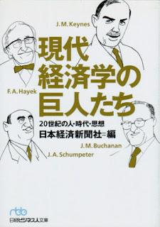 7 現代経済学の巨人たち―20世紀の人・時代・思想 [Gendai Keizai Gaku No Kyojin Tachi 20 Seiki no Hito Jidai shisou]