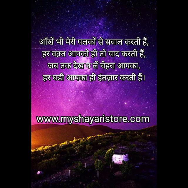Good-Night-Shayari-with-photo