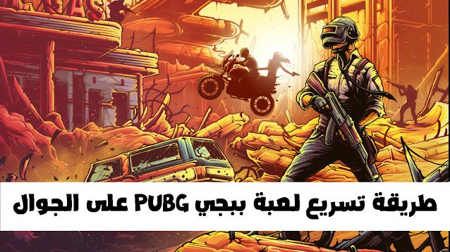 اسهل طريقة لتسريع لعبة ببجي PUBG على الجوال عبر زيادة FPS  للاندرويد