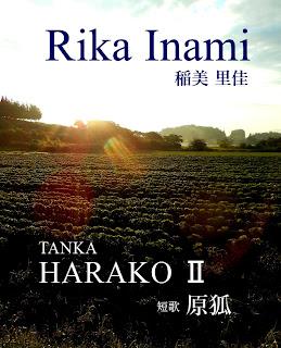 TANKA HARAKO Ⅱ