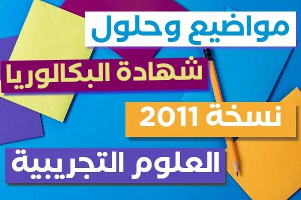 مواضيع وحلول شهادة البكالوريا 2011   شعبة العلوم التجريبية