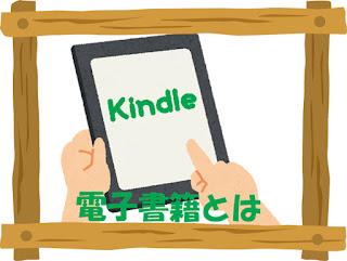 くるみ出版舎 Amazon Kindle電子書籍出版代行1冊1万円