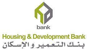 وظائف بنك التعمير والإسكان خدمة عملاء و كول سنتر مصر 2021
