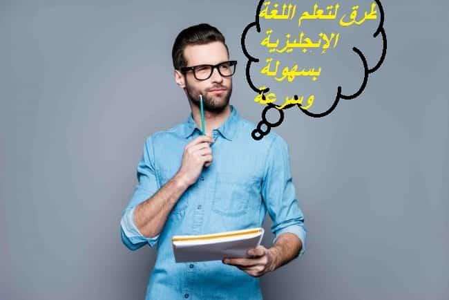 أول خطوة لك في تعلم اللغة الإنجليزية من الصفر باسلوب جديد
